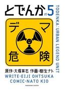 とでんか(5)(カドカワデジタルコミックス)