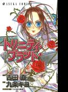 【期間限定価格】トリニティ・ブラッド(3)(あすかコミックス)