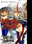 トリニティ・ブラッド(7)(あすかコミックス)