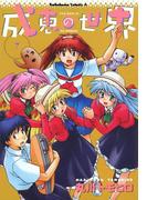 成恵の世界(7)(角川コミックス・エース)