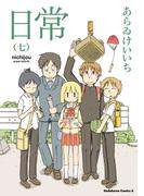 日常(7)(角川コミックス・エース)