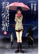 ネガティブハッピー・チェーンソーエッヂ(1)(角川コミックス・エース)