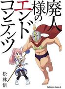 廃人様のエンドコンテンツ(角川コミックス・エース)