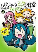 はちゅねミクの日常ろいぱら!(2)(カドカワデジタルコミックス)