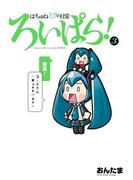 はちゅねミクの日常ろいぱら!(3)(カドカワデジタルコミックス)