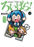 はちゅねミクの日常ろいぱら!(4)(カドカワデジタルコミックス)