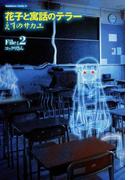 花子と寓話のテラー(2)(角川コミックス・エース)