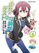 バカとテストと召喚獣(6)(角川コミックス・エース)