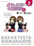 バカとテストと召喚獣ぢゃ(2)(角川コミックス・エース)