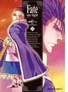 Fate/stay night(18)(角川コミックス・エース)