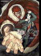 Fate/Zero(3)(角川コミックス・エース)