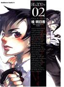 BLOOD+(2)(角川コミックス・エース)