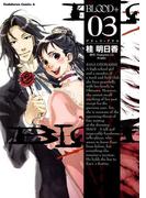 BLOOD+(3)(角川コミックス・エース)