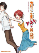 鬼灯さん家のアネキ(4)(角川コミックス・エース・エクストラ)
