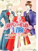 身代わり伯爵の冒険(1)(あすかコミックスDX)