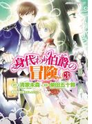 身代わり伯爵の冒険(3)(あすかコミックスDX)