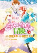 身代わり伯爵の冒険(5)(あすかコミックスDX)