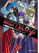 MELTY BLOOD(2)(角川コミックス・エース)