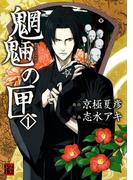 魍魎の匣(1)(カドカワデジタルコミックス)