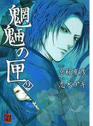 魍魎の匣(2)(カドカワデジタルコミックス)