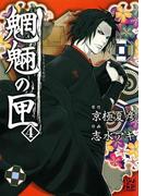 魍魎の匣(4)(カドカワデジタルコミックス)