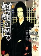 魍魎の匣(5)(カドカワデジタルコミックス)