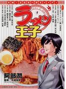 ラーメン王子(1)(カドカワデジタルコミックス)
