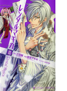 レンタルマギカ(3)(あすかコミックス)