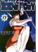 ヱデンズ ボゥイ(17)(角川コミックス・エース)