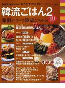 おうちでカンタン!韓流ごはん 2 発酵パワーで韓流ごちそう!131レシピ (saita mook おかずラックラク!BOOK)