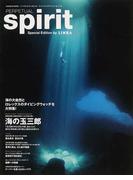 PERPETUAL spirit (SHINCHO MOOK)