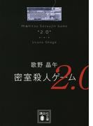 密室殺人ゲーム2.0 (講談社文庫)(講談社文庫)