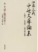 伊藤正義中世文華論集 第1巻 謡と能の世界 上