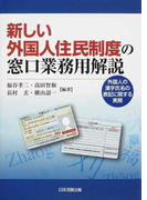 新しい外国人住民制度の窓口業務用解説 外国人の漢字氏名の表記に関する実務