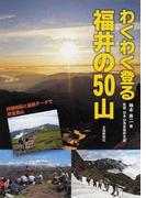 わくわく登る福井の50山 詳細地図と最新データで安全登山