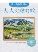 大人の塗り絵 すぐ塗れる、美しいオリジナル原画付き 山のある風景編