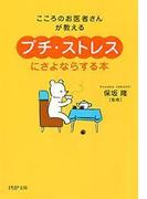 こころのお医者さんが教える 「プチ・ストレス」にさよならする本(PHP文庫)