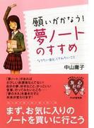 願いがかなう! 「夢ノート」のすすめ(YA心の友だちシリーズ)