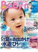 Baby-mo 2012年8月号