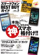 スマートフォン ベストバイガイド Vol.5(サンエイムック)