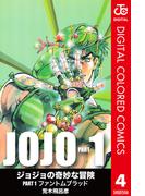 ジョジョの奇妙な冒険 第1部 カラー版 4(ジャンプコミックスDIGITAL)
