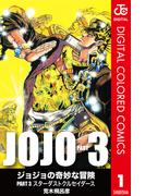 ジョジョの奇妙な冒険 第3部 カラー版 1(ジャンプコミックスDIGITAL)