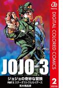 ジョジョの奇妙な冒険 第3部 カラー版 2(ジャンプコミックスDIGITAL)