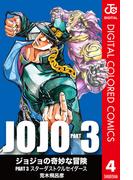 ジョジョの奇妙な冒険 第3部 カラー版 4(ジャンプコミックスDIGITAL)