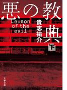 悪の教典 下 (文春文庫)(文春文庫)