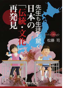 先生も生徒も驚く日本の「伝統・文化」再発見 1