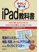 やさしく学べるiPad教科書