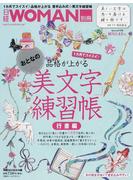おとなの美文字練習帳 1カ月でスイスイ・品格が上がる 行書編 (日経ホームマガジン)
