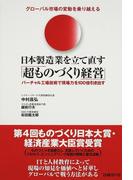 日本製造業を立て直す「超ものづくり経営」 グローバル市場の変動を乗り越える バーチャル工場技術で現場力を100倍引き出す