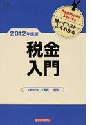 税金入門 図とイラストでよくわかる 2012年度版 (Beginner Series)
